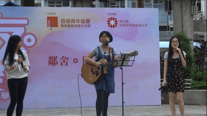 空港 至少還有你 (Cover by 與你音樂 Music With U) @葵青友愛鄰舍嘉年華