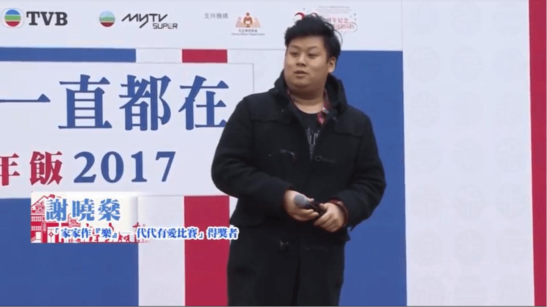 鄰舍團年飯2017表演-《家傳愛心湯》