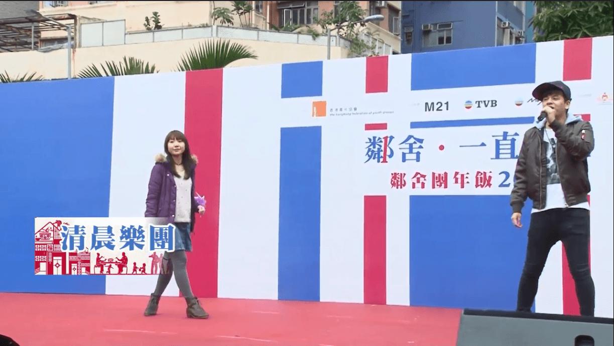 鄰舍團年飯2017表演-清晨樂團《鄰舍你好》