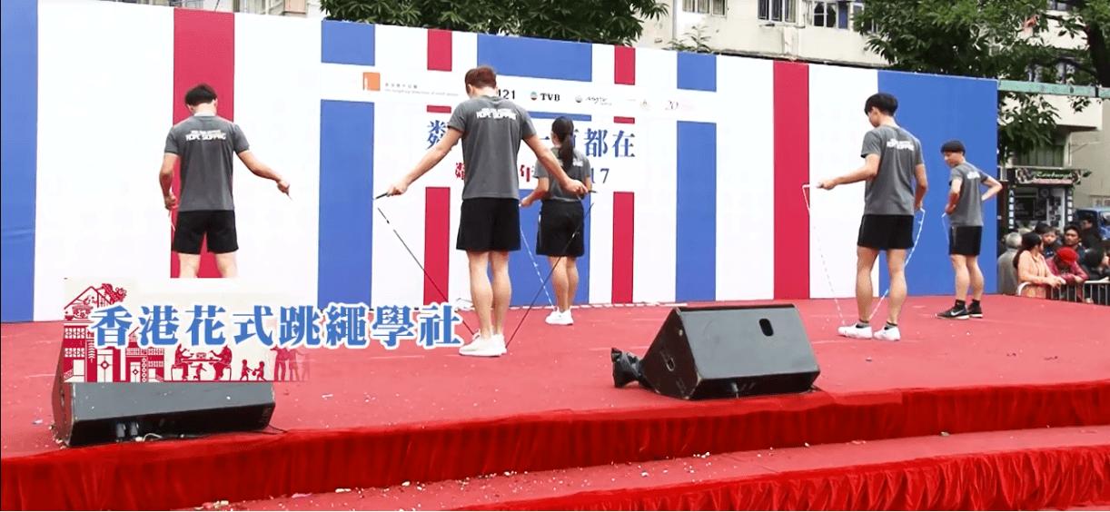 鄰舍團年飯2017表演-香港花式跳繩學社