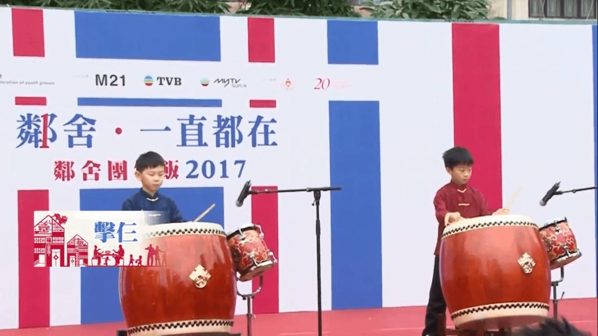 鄰舍團年飯2017開場表演-擊仨