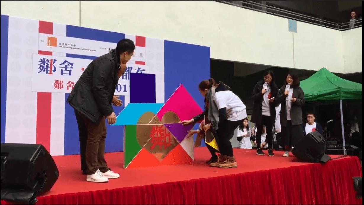 青協茵怡《鄰舍團年飯2017 》
