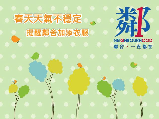 微笑行動5-spring-01