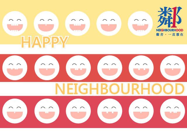 微笑行動9-HappyNeighbourhood-01