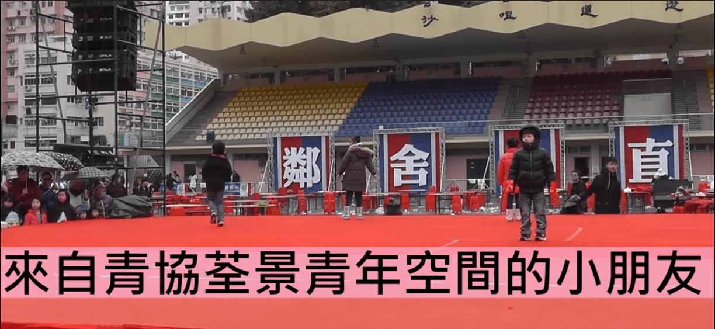 2016年1月23日 — 鄰舍團年飯 — 青協荃景青年空間小朋友表演