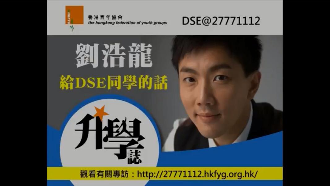 升學駛乜驚! 劉浩龍為DSE同學打氣!