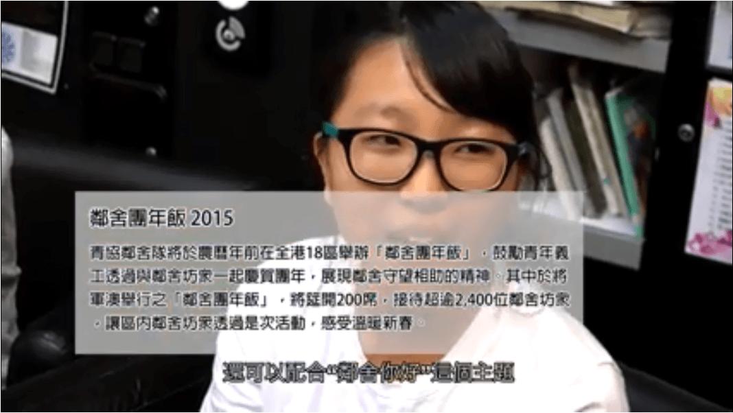 鄰舍團年飯 2015(將軍澳區)推廣短片 (1m30s版本) ver1.2